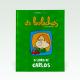 O libro de Carlos + peluche